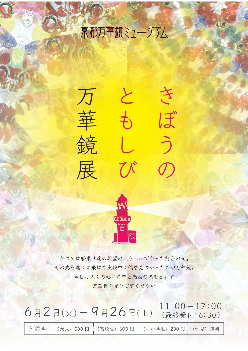 202006-09 京都M