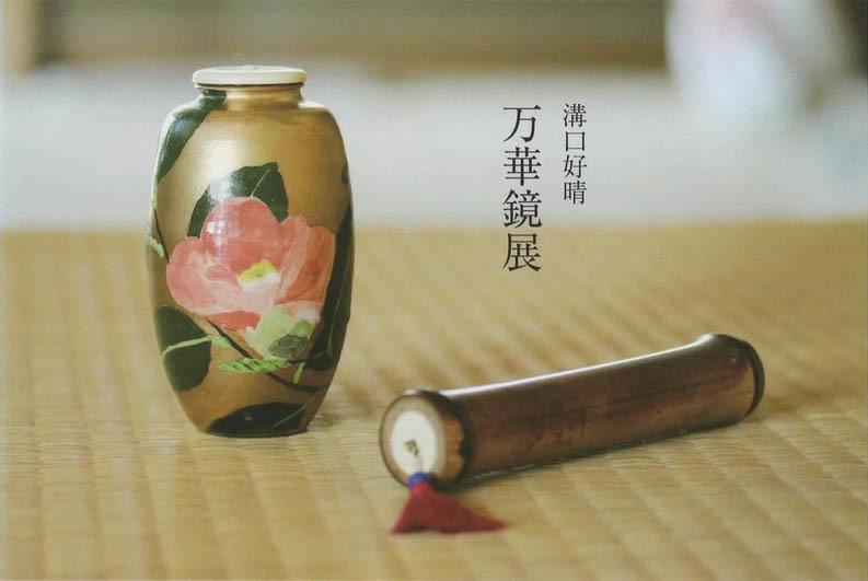 202006 溝口^静岡-1