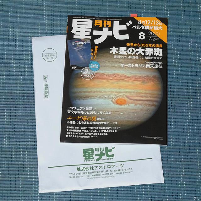 20200704星ナビ8月号
