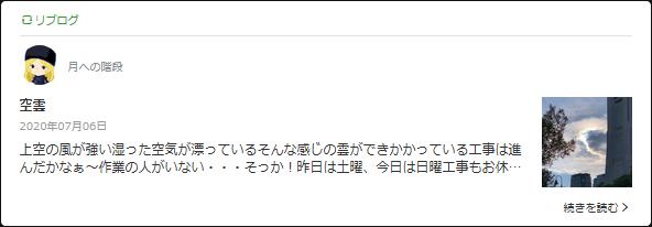 20200706 チャオさんブログ