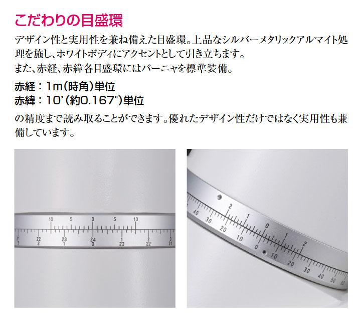 目盛り環 ビクセンAXD2