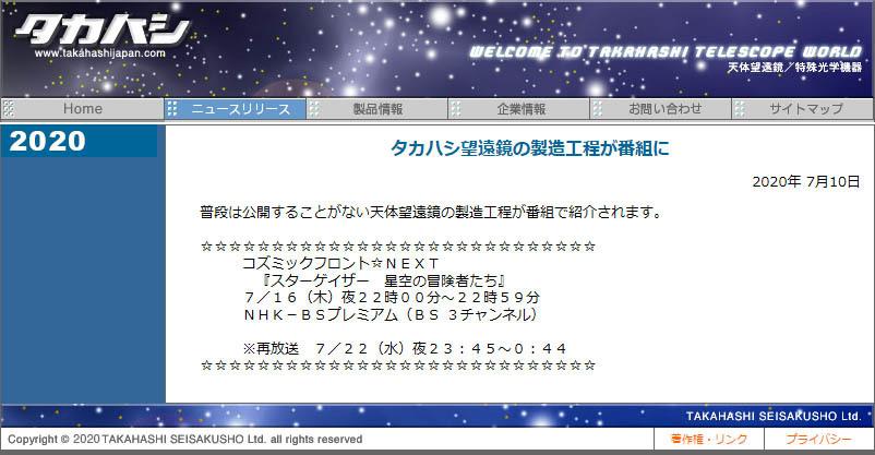 20200716 タカハシ望遠鏡製造工程 NHK-BS