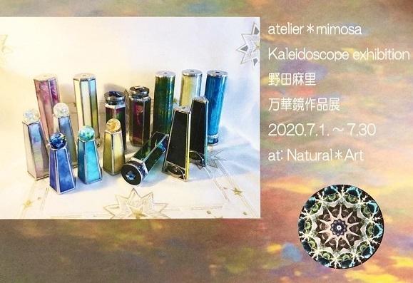 202007 野田麻里-1