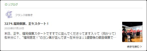 20200718 20200718 よんじょう福岡