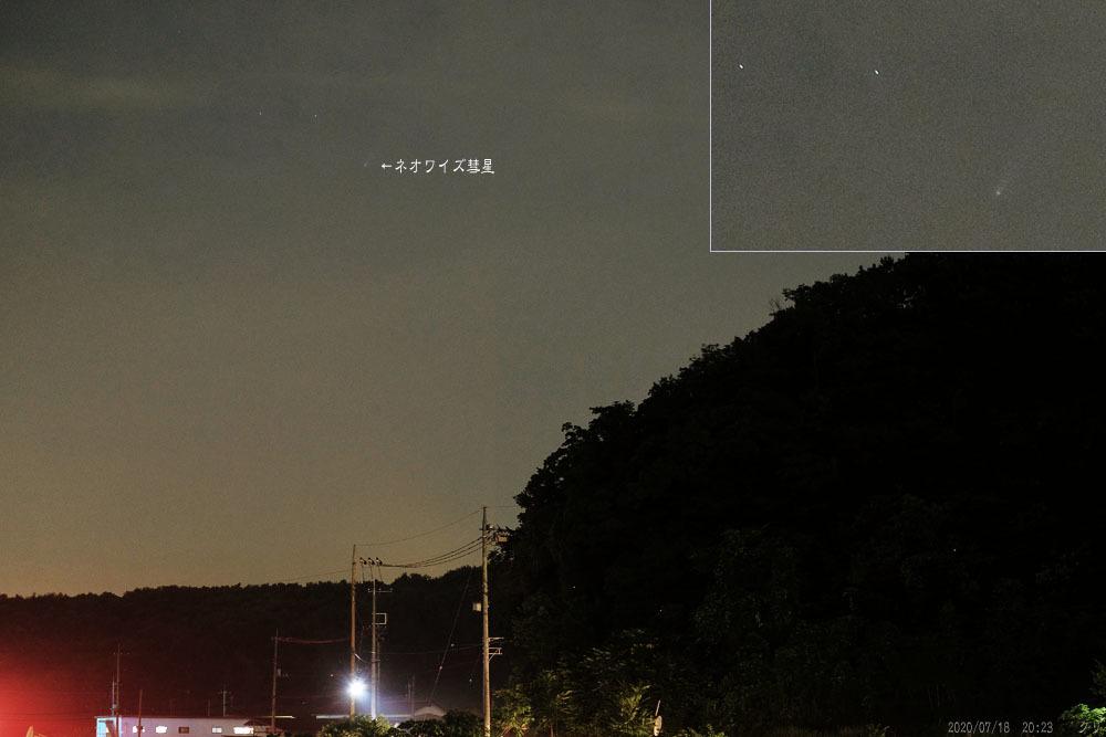 20200718-8 ネオワイズ彗星
