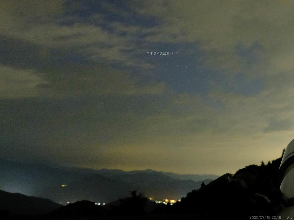 20200719-3 ネオワイズ彗星