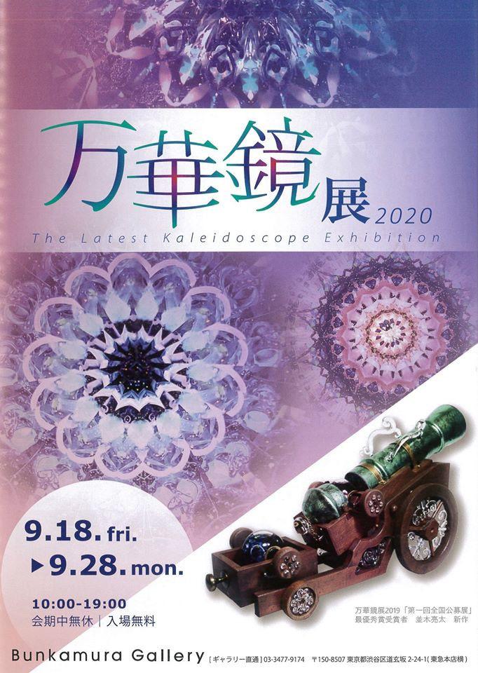 202009Bunkamura-1