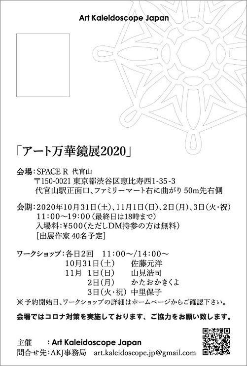 202010代官山-2