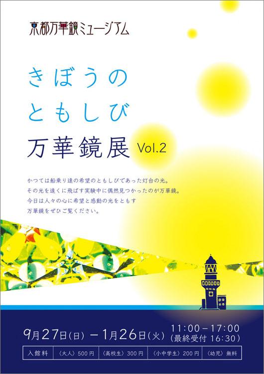 202010京都