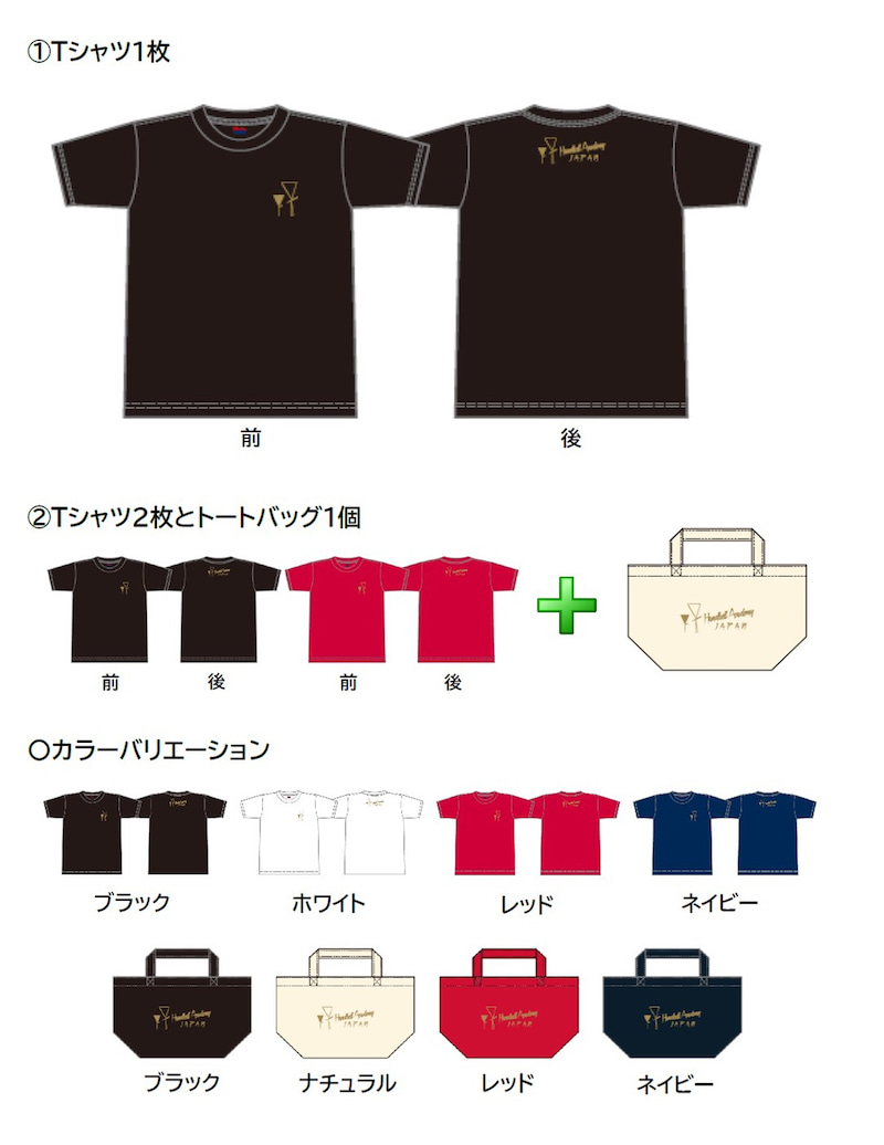 202010 ハンドベルTシャツ
