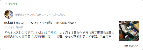 202011名古屋 GOブログ