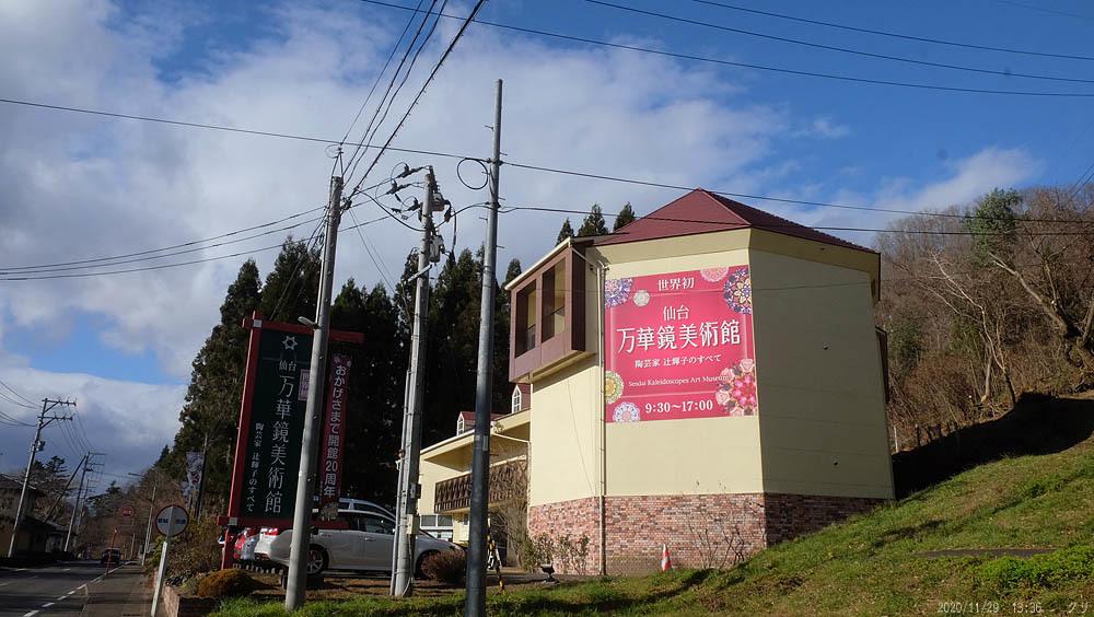 20201129-0仙台万華鏡美術館