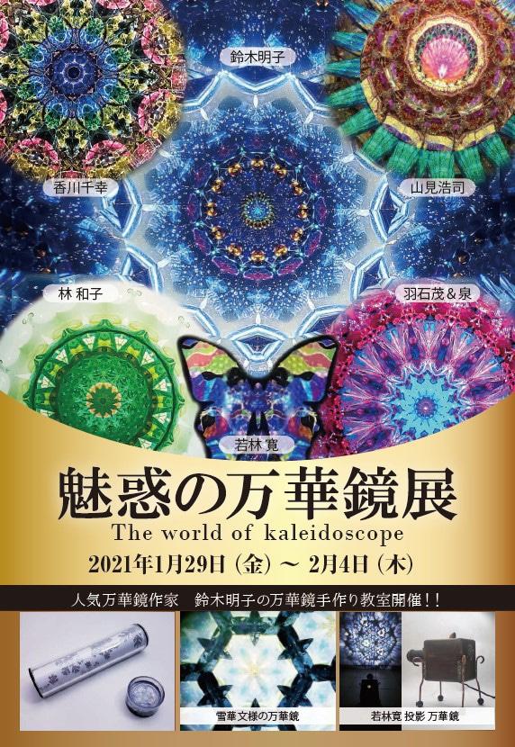 202101京都-1