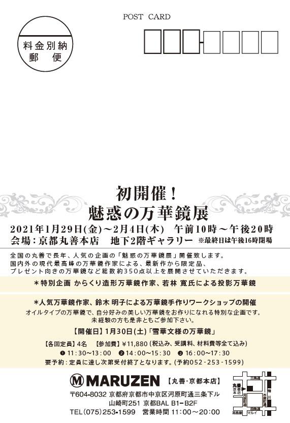 202101京都-2