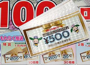 20201230 特賞