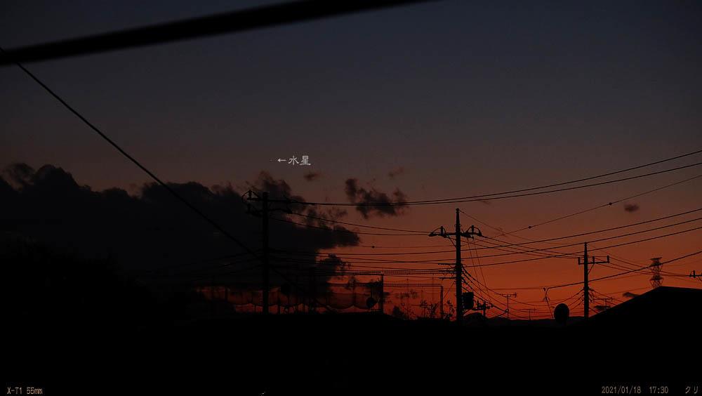 20210118-水星