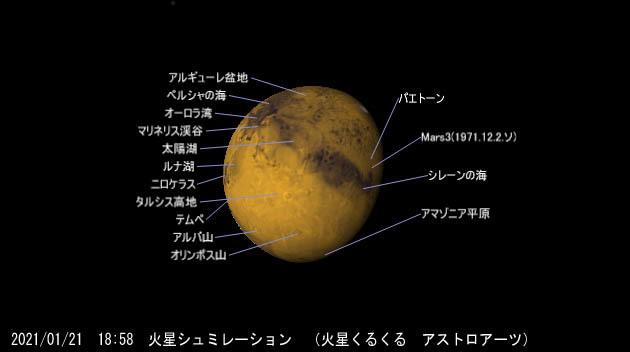 20210121 火星シュミレーション