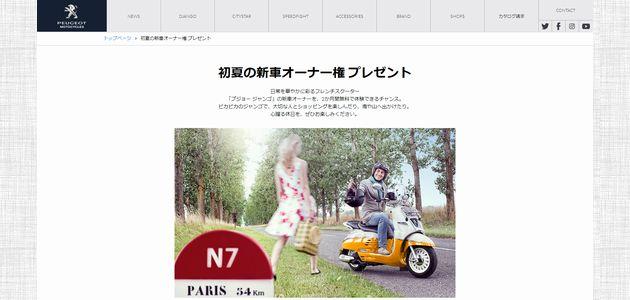 【バイクの懸賞144台目】:プジョー ジャンゴ 新車オーナー権 プレゼント