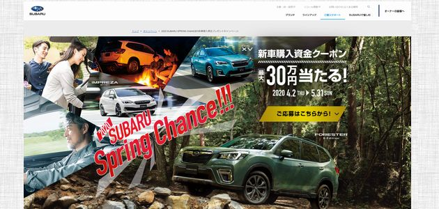 【車の懸賞/その他】:SUBARUの新車購入クーポンを全国合計440名様にプレゼント