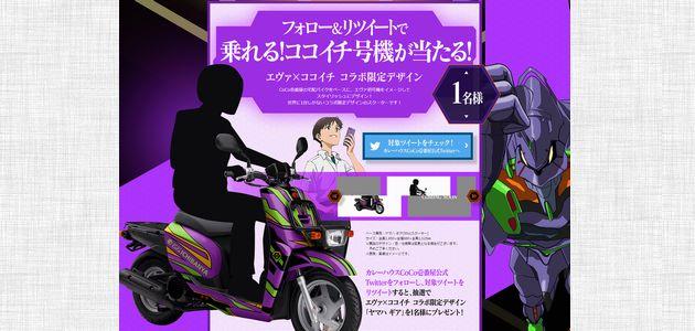 【バイクの懸賞145台目】:エヴァ X ココイチ コラボ限定デザイン「ヤマハ ギア」をプレゼント!