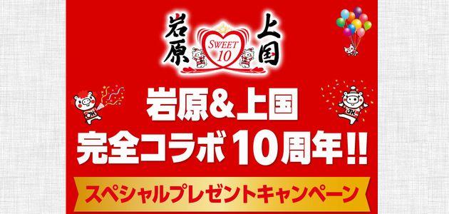 車の当選者情報 岩原&上国完全コラボ10周年スペシャルプレゼントキャンペーン
