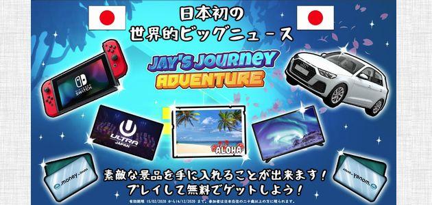 【車の懸賞情報】:Jay's Journey Adventure ゲームをクリアして「Audi A1」が当たる!