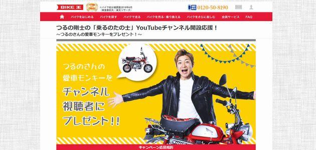 【バイクの懸賞146台目】:つるのさんの愛車モンキーをプレゼント!