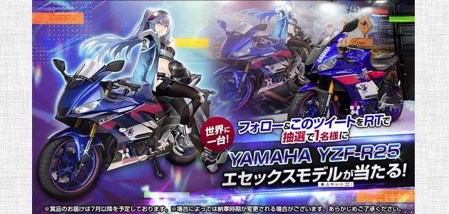 【バイクの懸賞147台目】:世界に1台の「YAMAHA YZF-R25 エセックスモデル」が当たる!