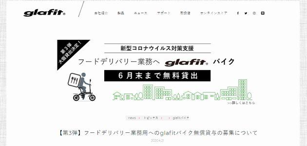 フードデリバリー業務用へのglafitバイク無償貸与の募集