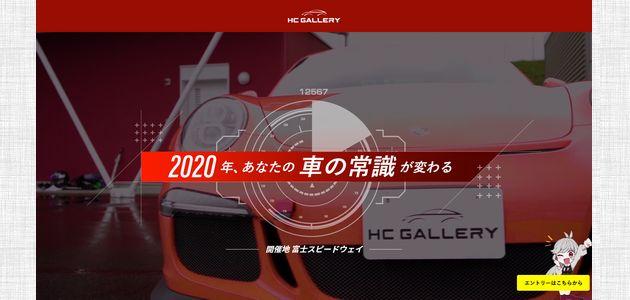 車の懸賞 大人の自動車教習所2.0 HC GALLERY