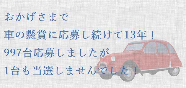 【あいさつ/お知らせ】:車の懸賞に13年間も応募し続けたのに当選しませんでした!