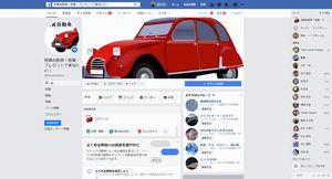 Facebook_リンク