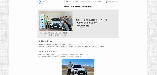 車の当選者情報 トヨタ「RAIZE G シャイニングホワイトパール」を1名様にプレゼント