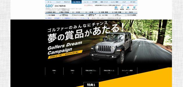 【7/6更新】【車の懸賞情報 】:Jeep® Wrangler Unlimited Sportが1名様に当たる!
