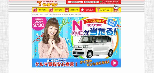 【応募1000台目】:カーセブン クイズに答えてホンダN-BOX(新車)が当たる!