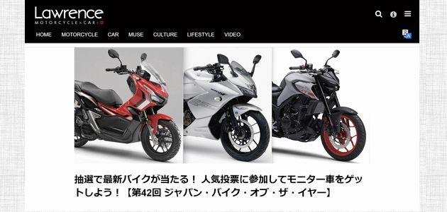 【バイクの懸賞149台目】:人気投票に参加してモニター車(バイク)が当たる!