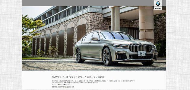 【車の懸賞/モニター】:BMW7シリーズ試乗&ゴルフラウンドが当たる!