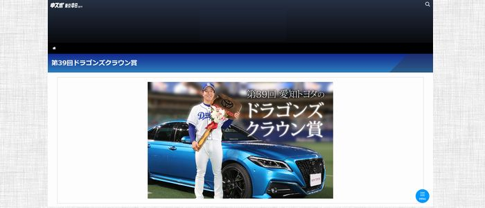 車の懸賞 第39回ドラゴンズクラウン賞 トヨタ ルーミー G(2WD)が当たる!