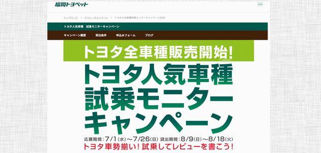 【車の懸賞/モニター】:福岡トヨペットの人気の試乗車の10日間試乗モニターをプレゼント!