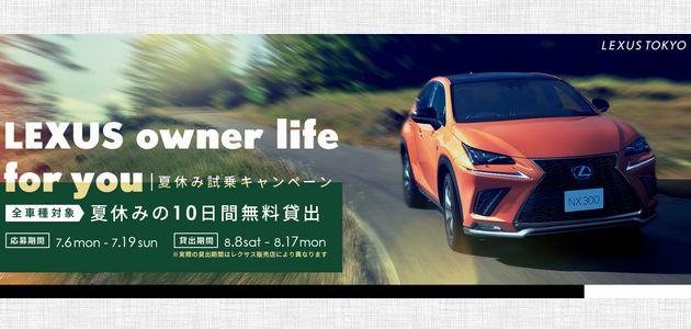 【車の懸賞/モニター】:LEXUS(全車種対象)夏休みの10日間無料貸出キャンペーン