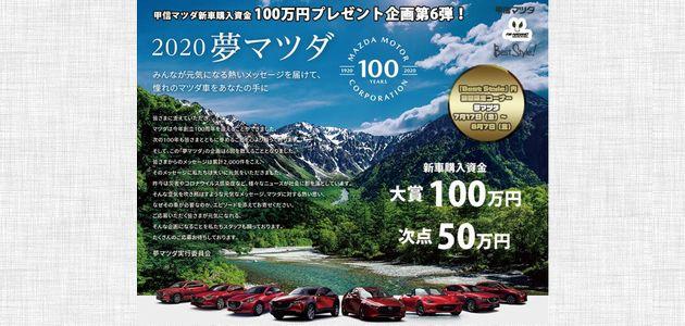 【当選発表】【車の懸賞/その他】:憧れのマツダ車購入資金100万円をプレゼント!