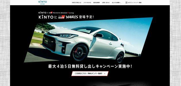 車の懸賞 GRヤリス 最大4泊5日無料貸出! KINTO