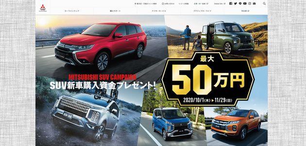 【車の懸賞/その他】:三菱自動車 SUV新車購入資金プレゼント!