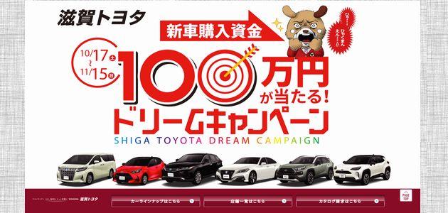 【車の懸賞/その他】:滋賀トヨタ 新車購入資金100万円が当たる!キャンペーン