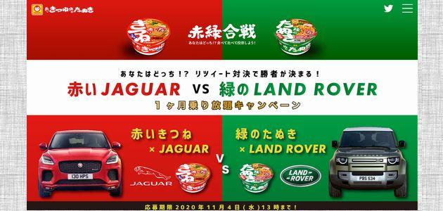 【当選発表】【車の懸賞/モニター】:「ジャガー」または「ランドローバー」が1か月乗り放題券が当たる!