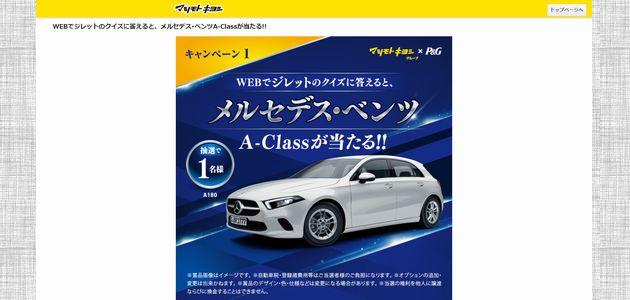 【応募1015台目】:メルセデス・ベンツA-Classが当たる!!