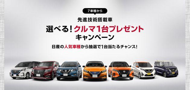 【応募1016台目】:日産  7車種から選べる!クルマ1台プレゼントキャンペーン