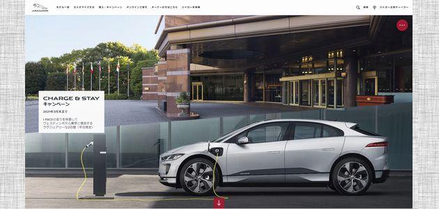 【車の懸賞/モニター】:ウェスティンホテル東京の宿泊とジャガー I-PACEの2日試乗モニターが当たる!