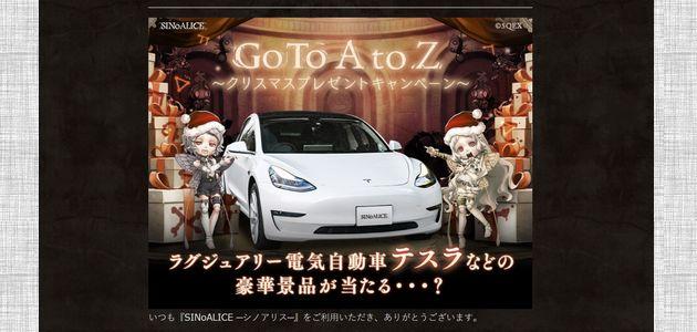 【車の懸賞情報】:テスラ Model3 スタンダードレンジ プラスが当たる!