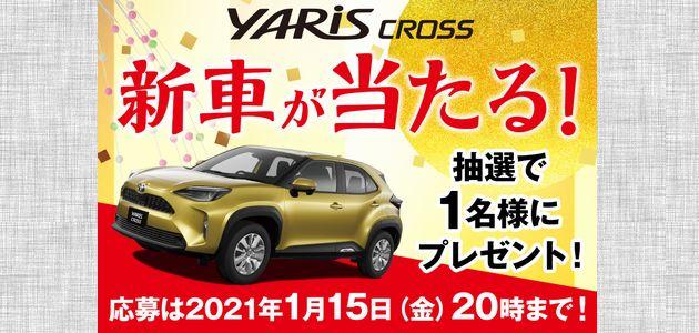 【当選発表】【車の懸賞情報】:トヨタ ヤリスクロス(新車)が当たる!